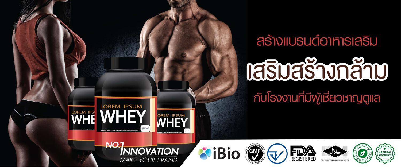 รับผลิตอาหารเสริมสร้างกล้าม (Muscle Building)